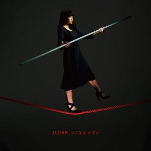 "[Single] JUNNA – Kono Yubi Tomare [MP3/320K/ZIP][2019.01.23] ~ ""Kakegurui xx"" Opening Theme"