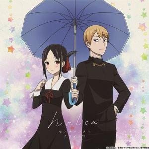 "[Single] halca – Sentimental Crisis [MP3/320K/ZIP][2019.02.20] ~ ""Kaguya-sama: Love is War"" Ending Theme"