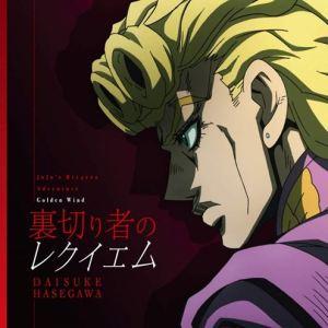 [Single] Daisuke Hasegawa – Uragirimono no Requiem  [MP3/320K/ZIP][2019.03.20]