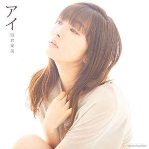 [Album] Manami Numakura – Ai [MP3/256K/ZIP][2019.02.20]
