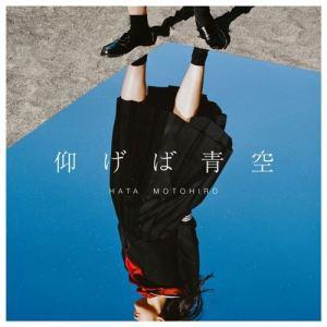 [Single] Motohiro Hata – Aogeba Aozora [MP3/320K/ZIP][2019.03.14]