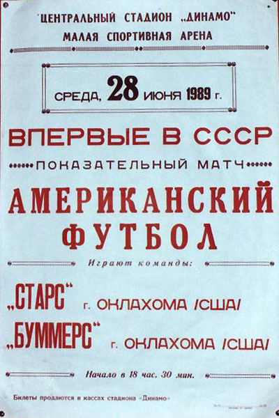 American Football in Russia Billboard 1989