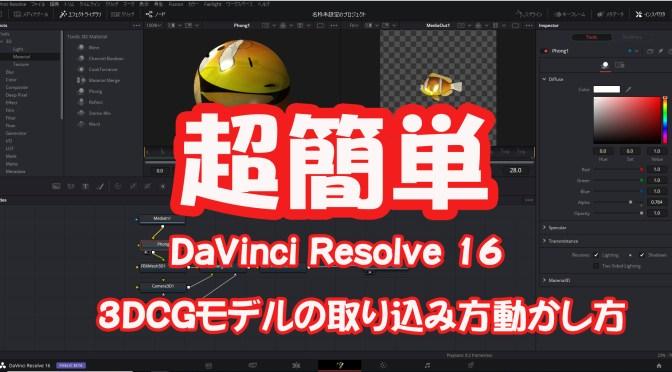 DaVinci Resolve16に3DCGモデルを取り込んで動かしてみよう基本編。をUPしました。