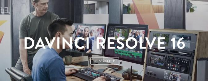 DaVinci Resolve 16.2.5 アップデートが公開されました。