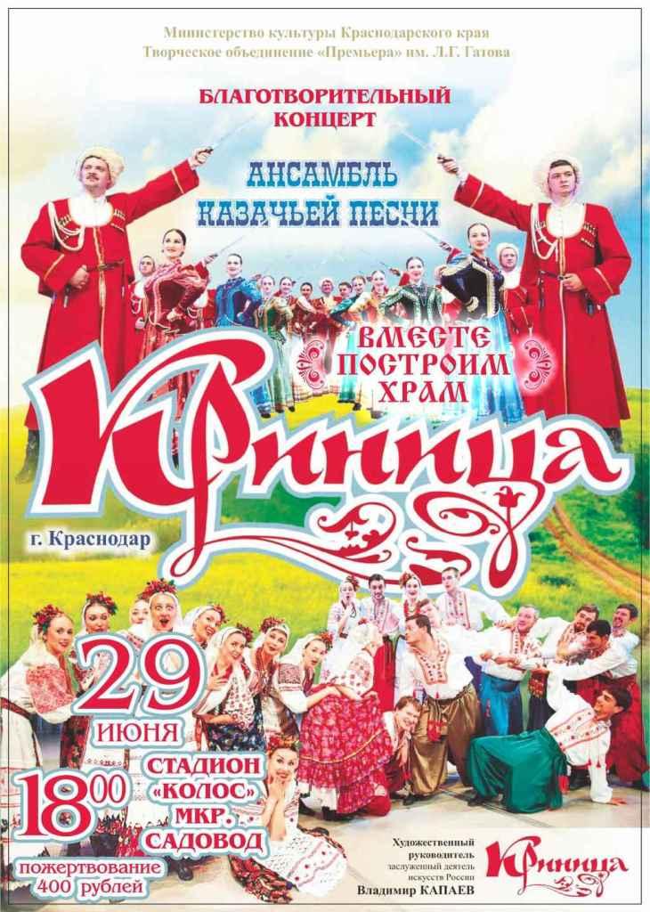 В Тимашевске пройдёт благотворительный концерт «Вместе построим храм»