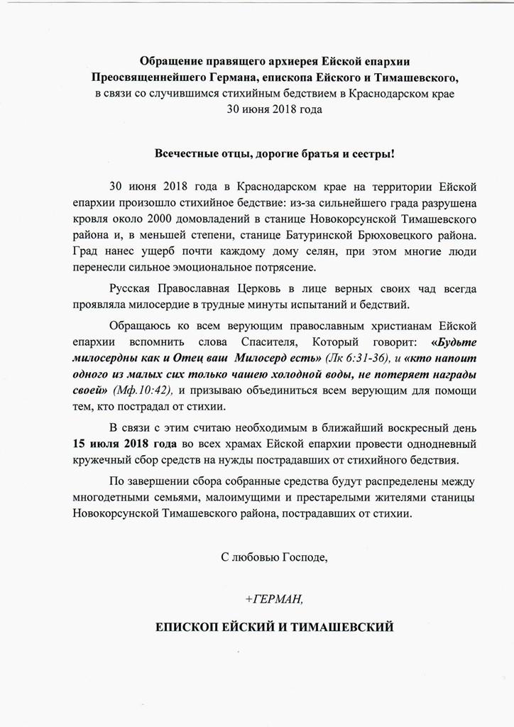 В храмах Ейской епархии пройдёт сбор средств пострадавшим от стихийного бедствия в станице Новокорсунской