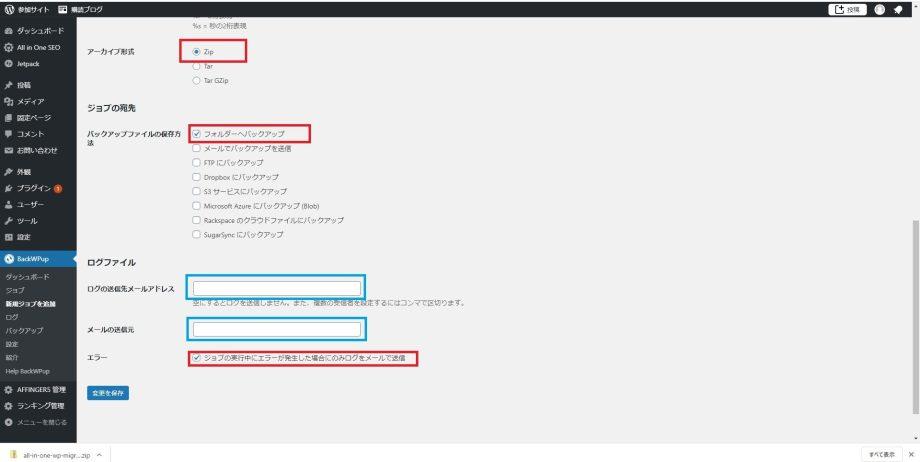 WordPressのバックアップを取るためのおすすめプラグイン
