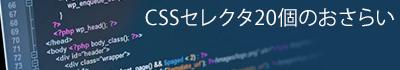 CSSセレクタ20個のおさらい