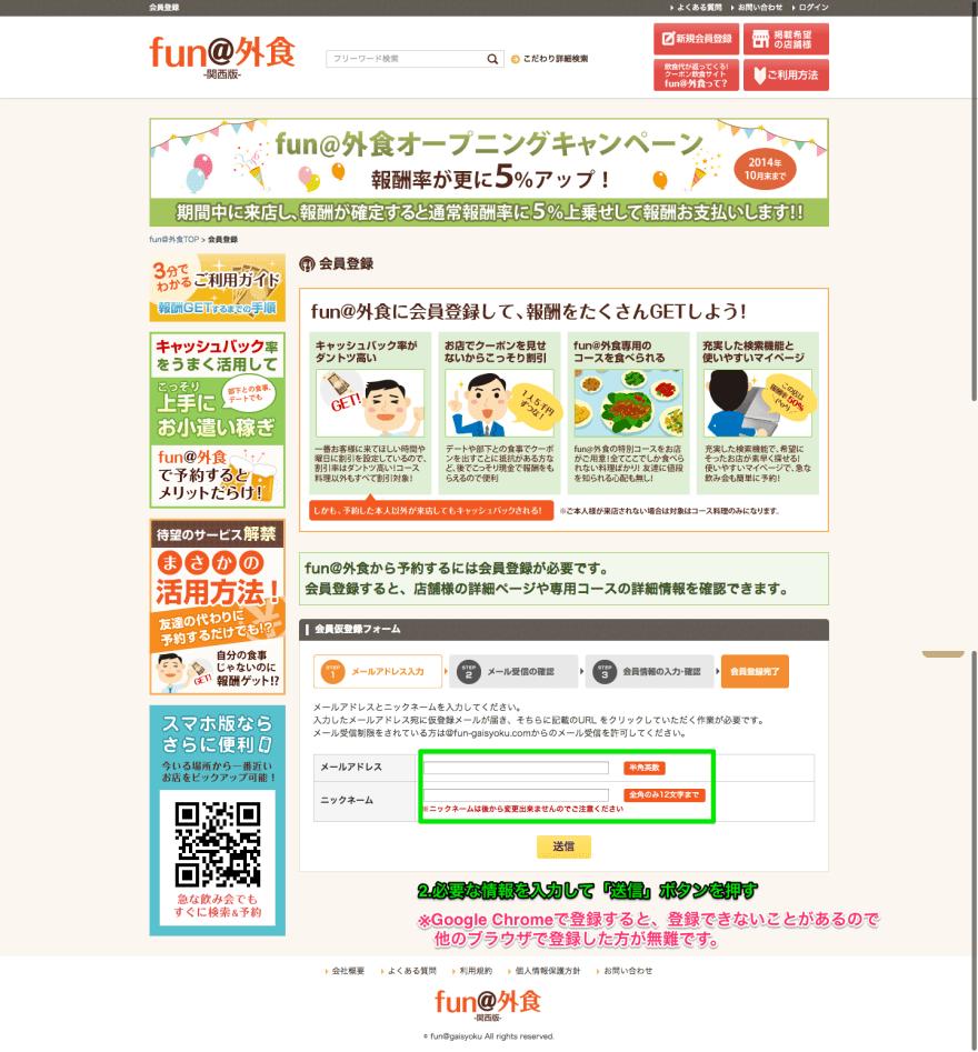 fun@外食 会員登録方法2