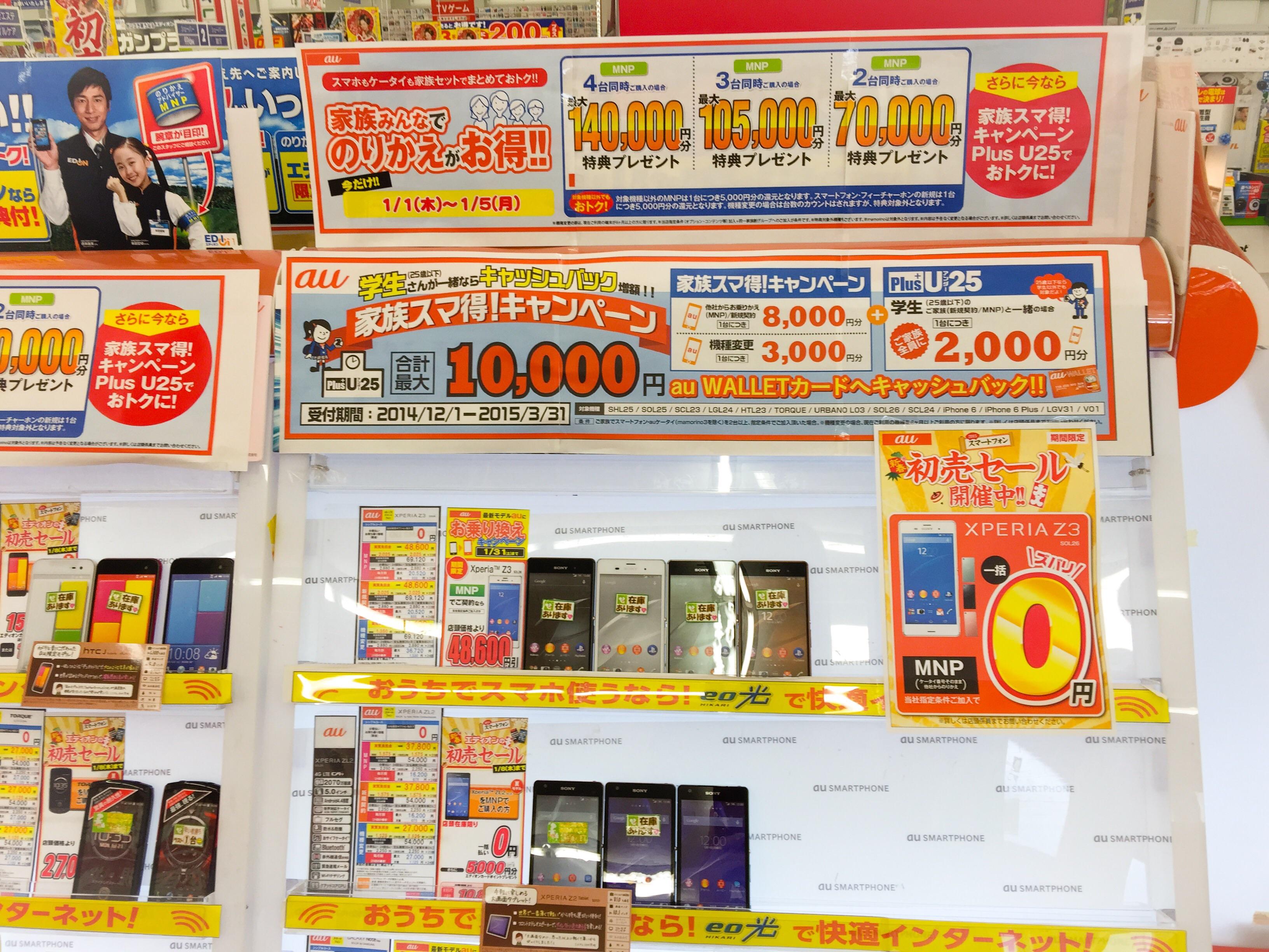 滋賀のエディオンで14万円分のエディオンポイントキャッシュバック中
