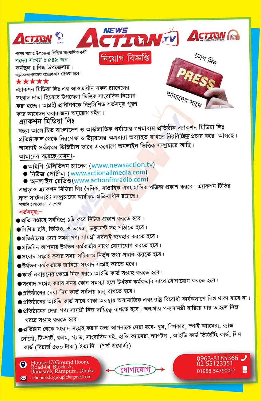 action-media-ltd-job-circular
