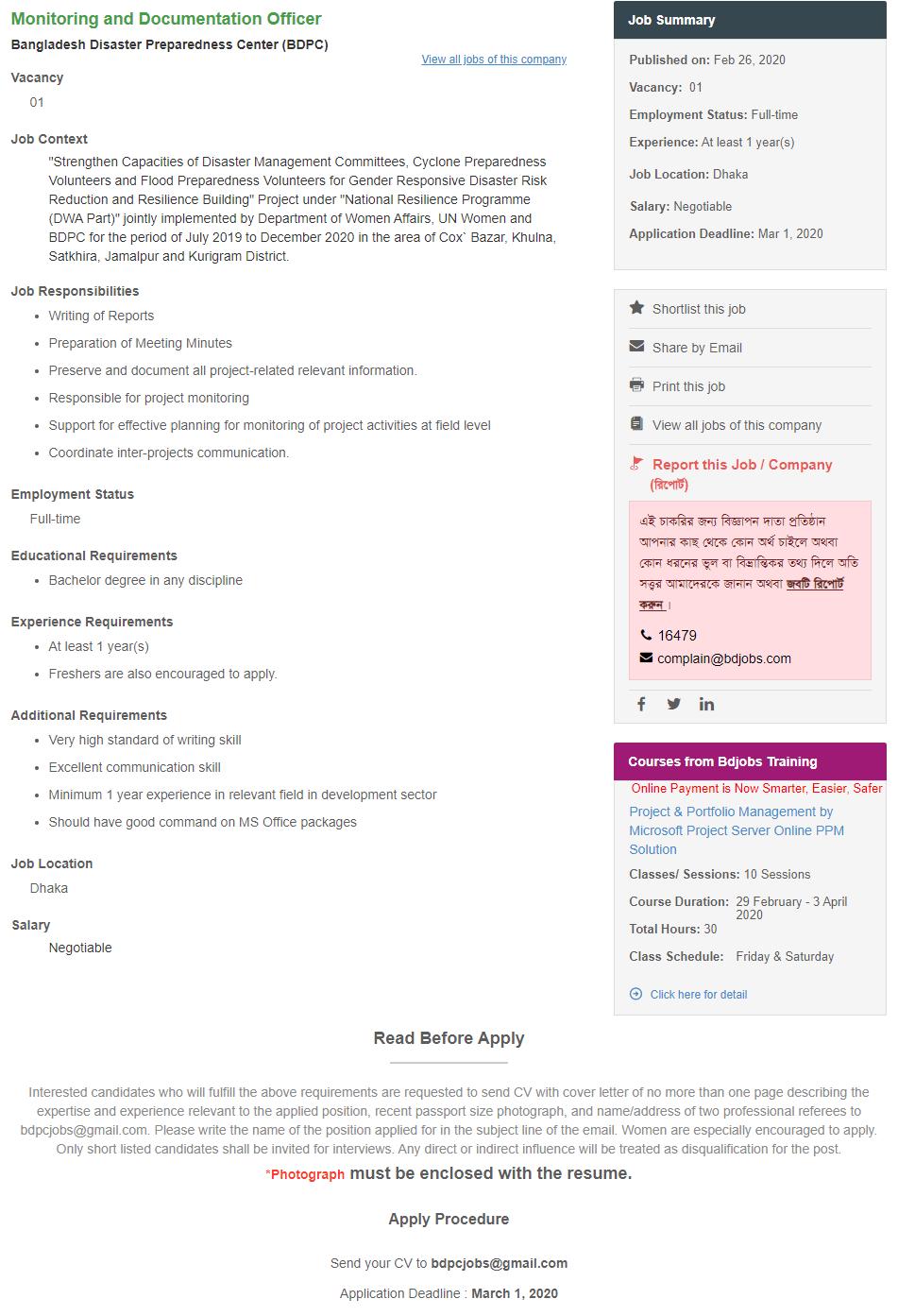 BDPC Job Circular