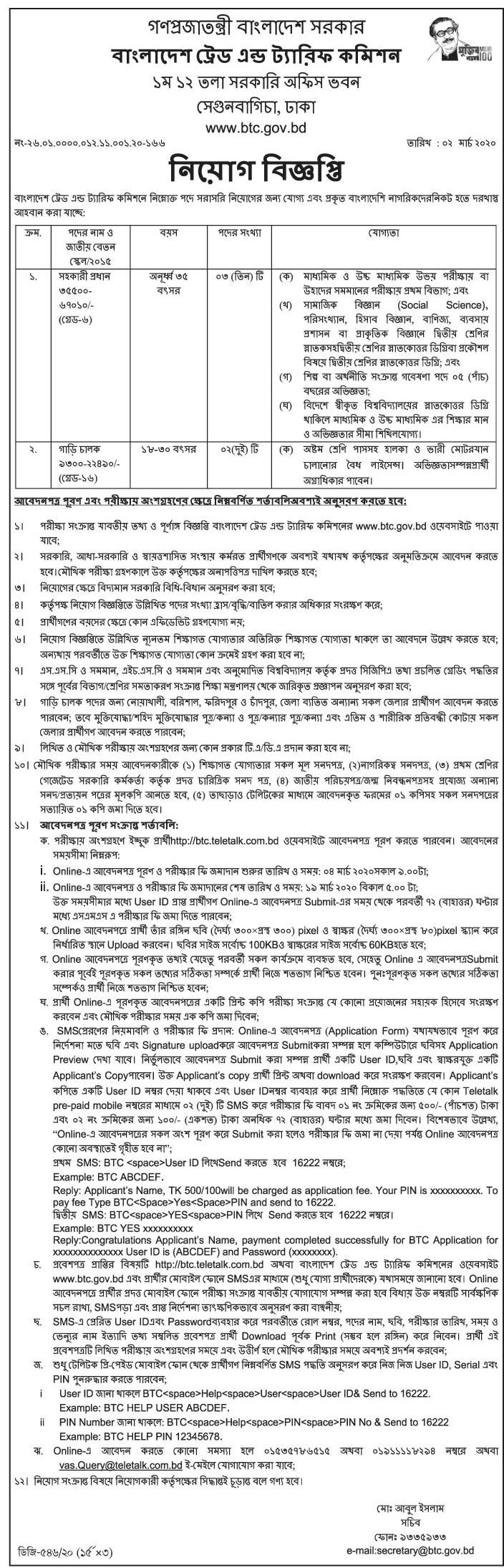 BTC Job Circular 2020 - btc.gov.bdBTC Job Circular 2020 - btc.gov.bd