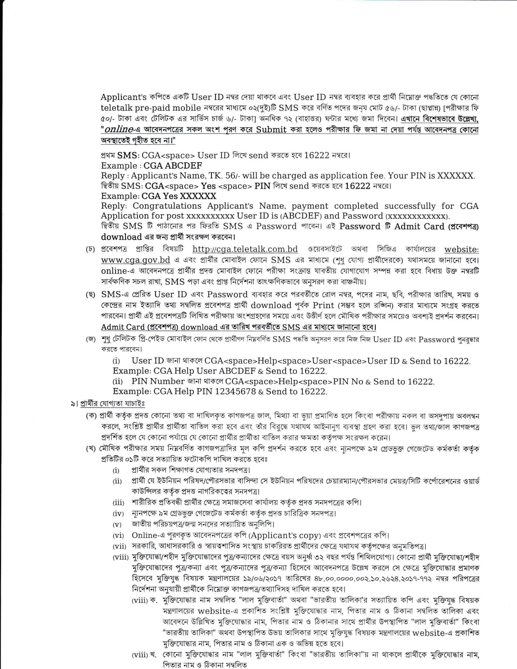 cga-office-sohayok-job-circular-2020-2