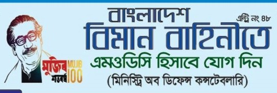 Bangladesh-Air-Force-Job-Circular