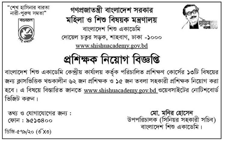 Bangladesh-Shishu-Academy-Job-Circular-2020