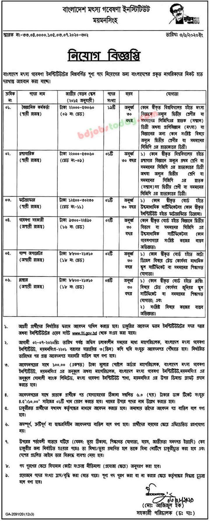 Bangladesh Fisheries Research Institute FRI Job Circular 2020