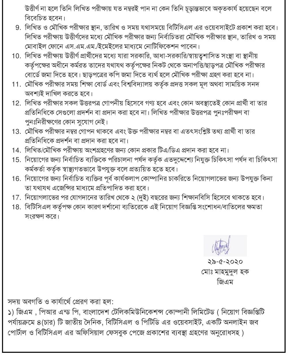 btcl job bd 2