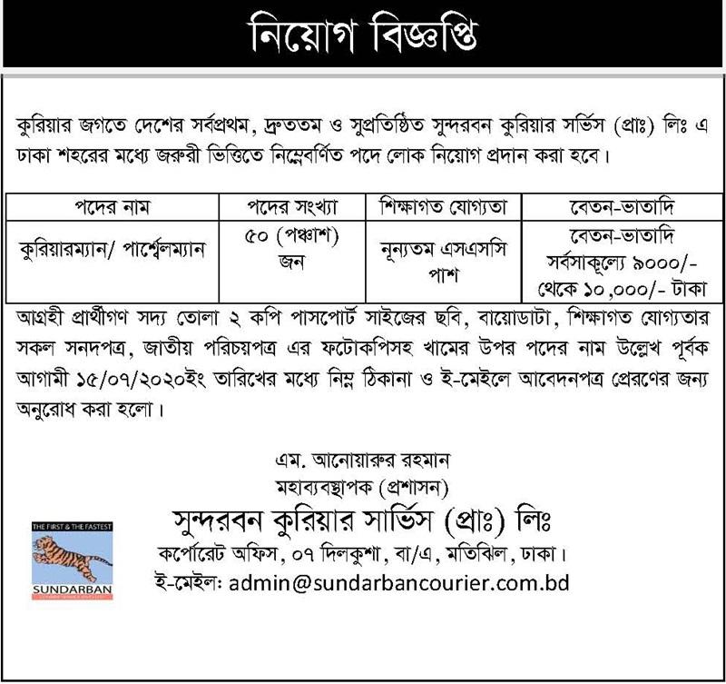 Sundarban Courier Service Job Circular