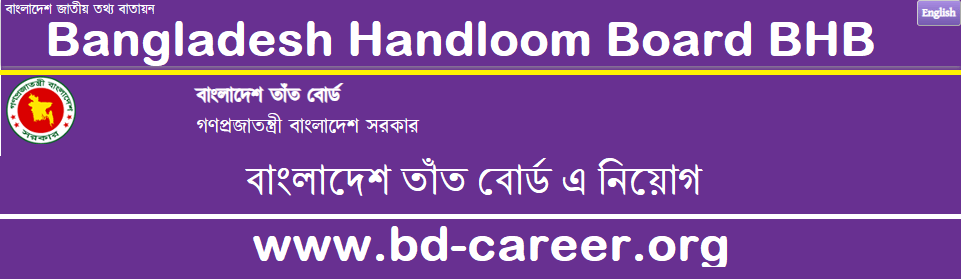 Bangladesh Handloom Board BHB Job Circular