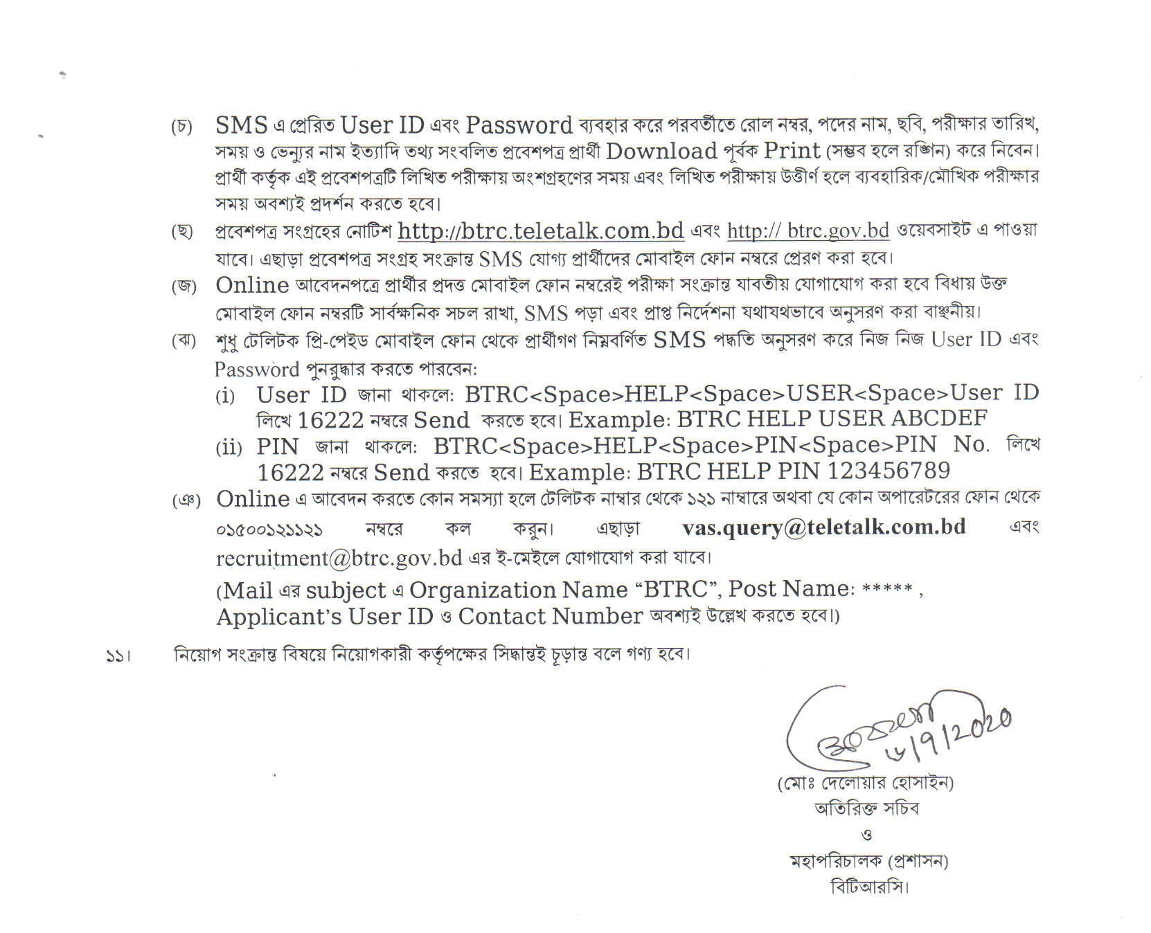 BTRC Recruitment Circular-2020-4