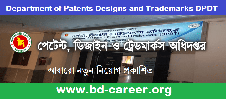 DPDT Job Circular 2020 - www.dpdt.gov.bd