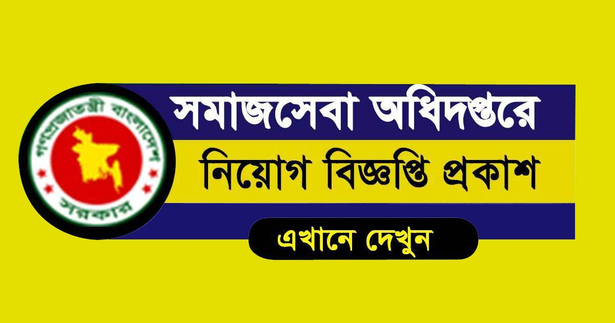 Department of Social Services DSS Job Circular