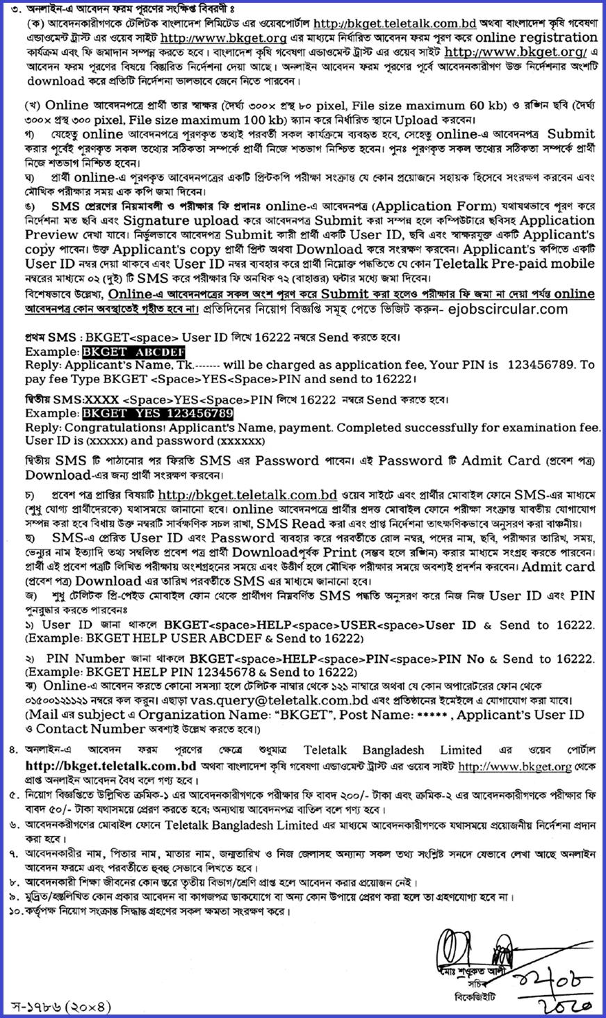 BKGET Teletalk 2020 - bkget.teletalk.com.bd