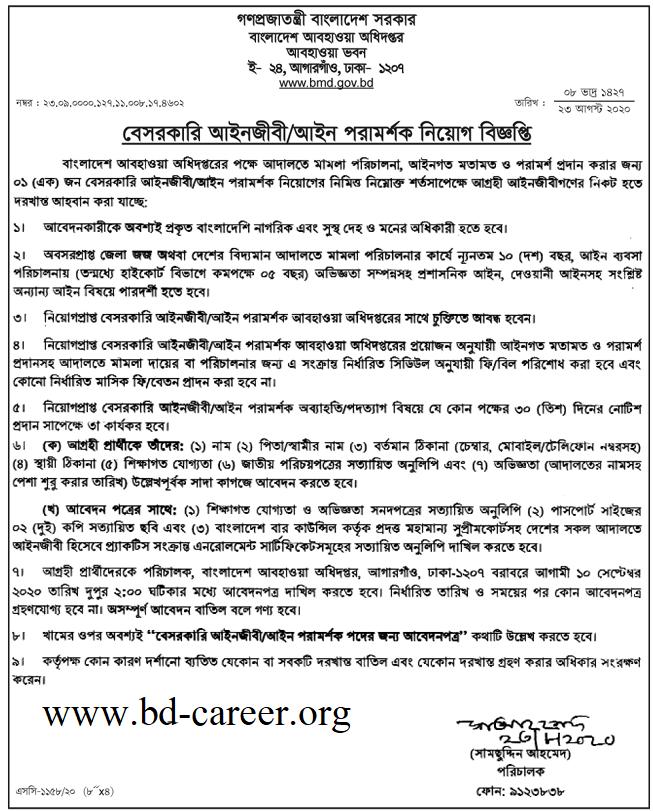 BMD Job Circular Apply 2020 - bmd gov bd