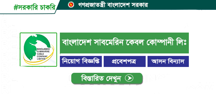 BSCCL Job Circular Apply 2020 - bsccl gov bd