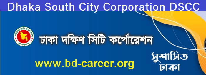 DSCC Job Circular 2020 - dscc.gov.bd