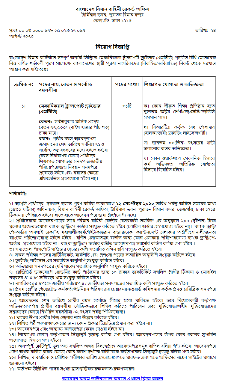 Bangladesh Air Force Record Office Job Circular 2020