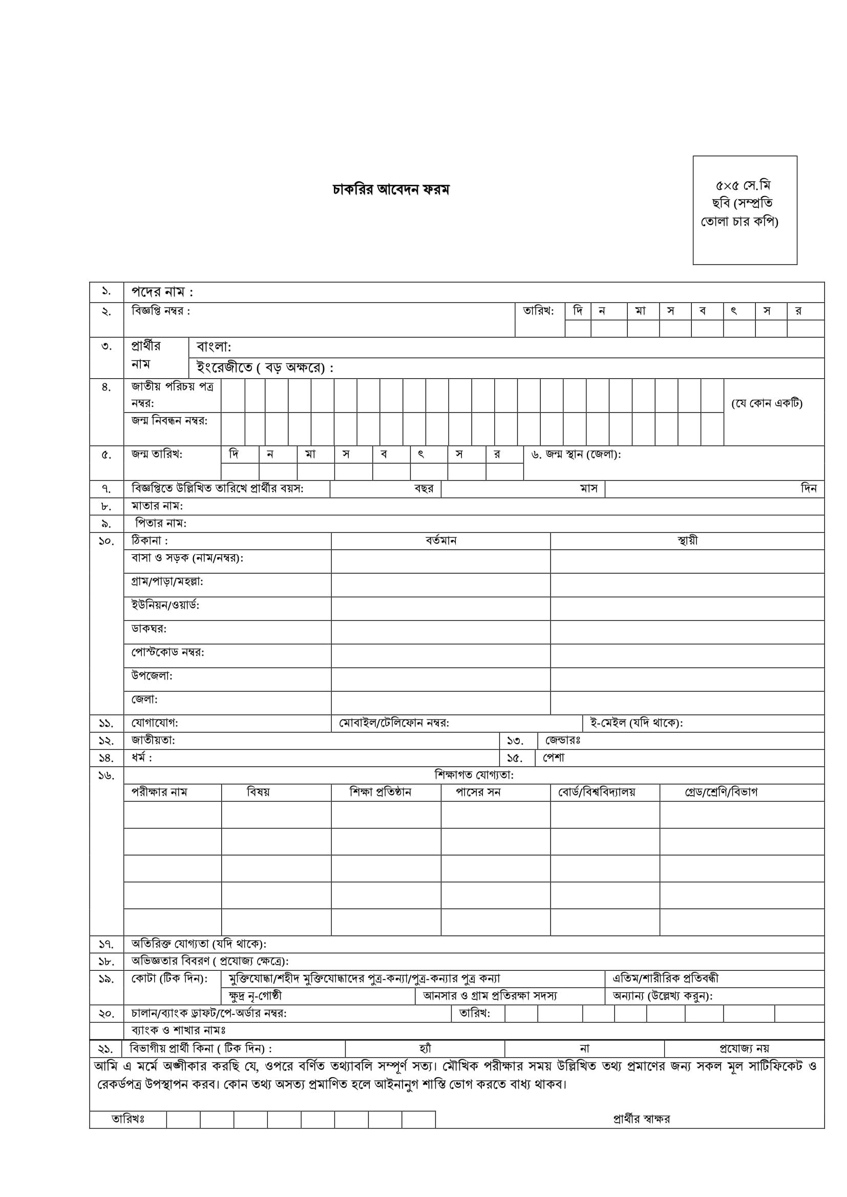 POCL-Job-Application-Form