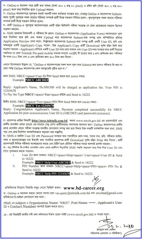 NRCCB Job Circular 2020