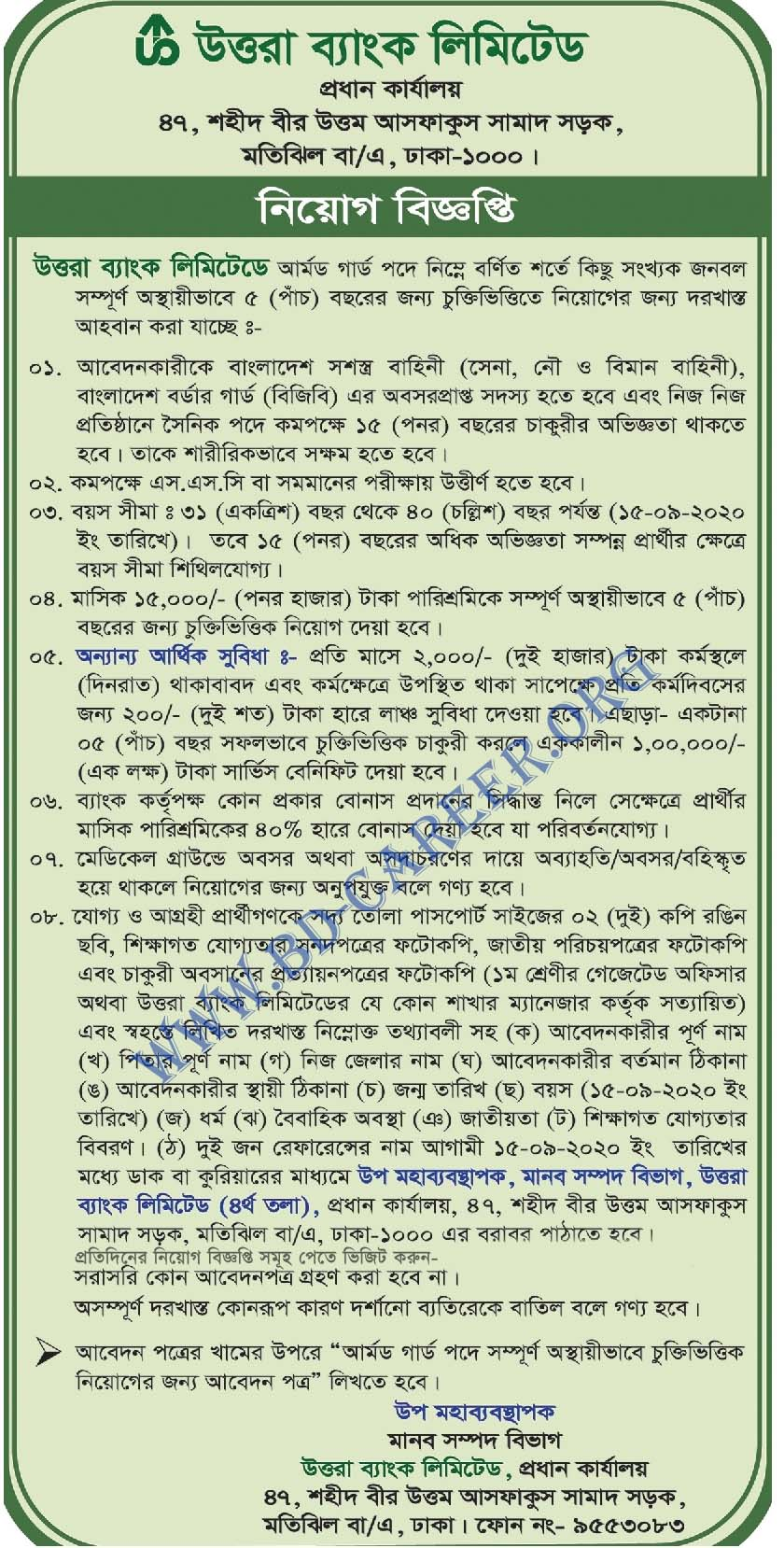 Uttara Bank Ltd Job Circular