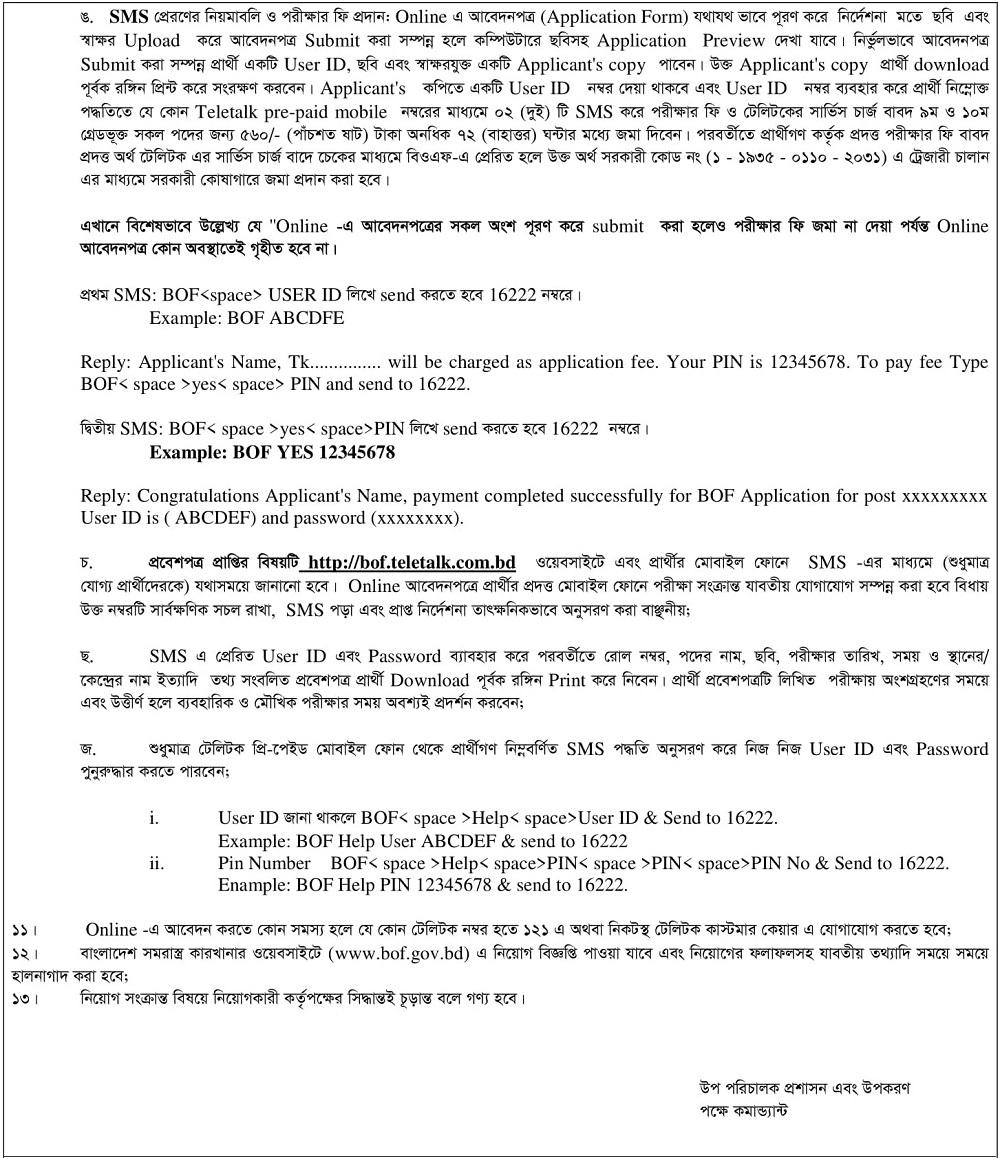 BOF-Job-Circular-2020-PDF-2