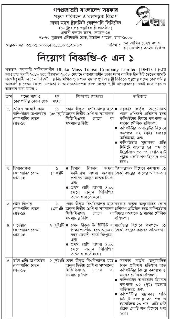DMTCL job circular - www.dmtcl.gov.bd