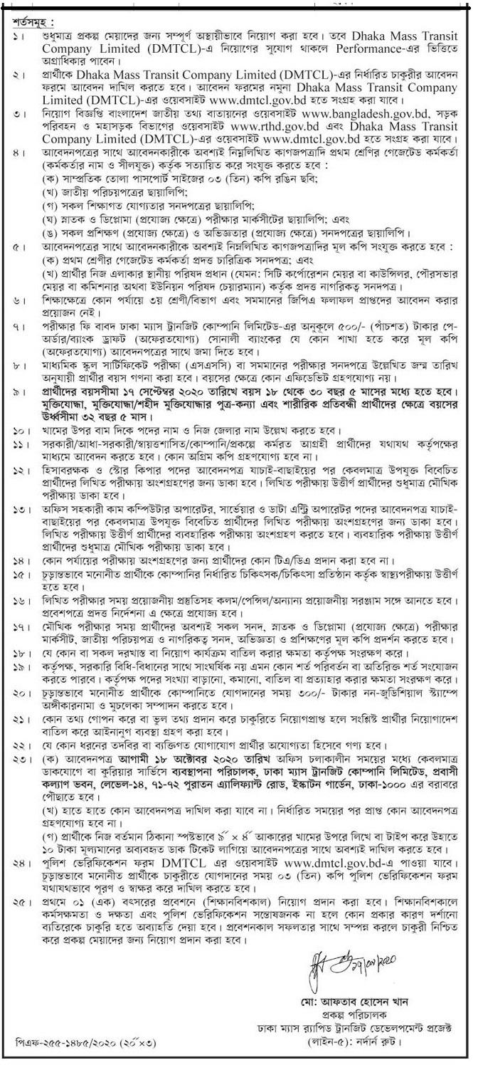 DMTCL job circular Apply - www.dmtcl.gov.bd