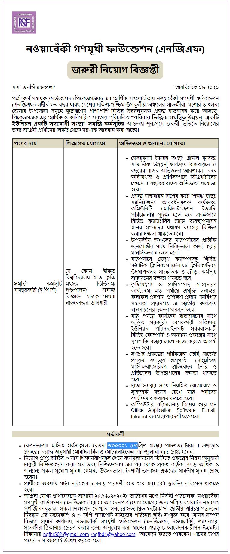 Nowabenki Gonomukhi Foundation