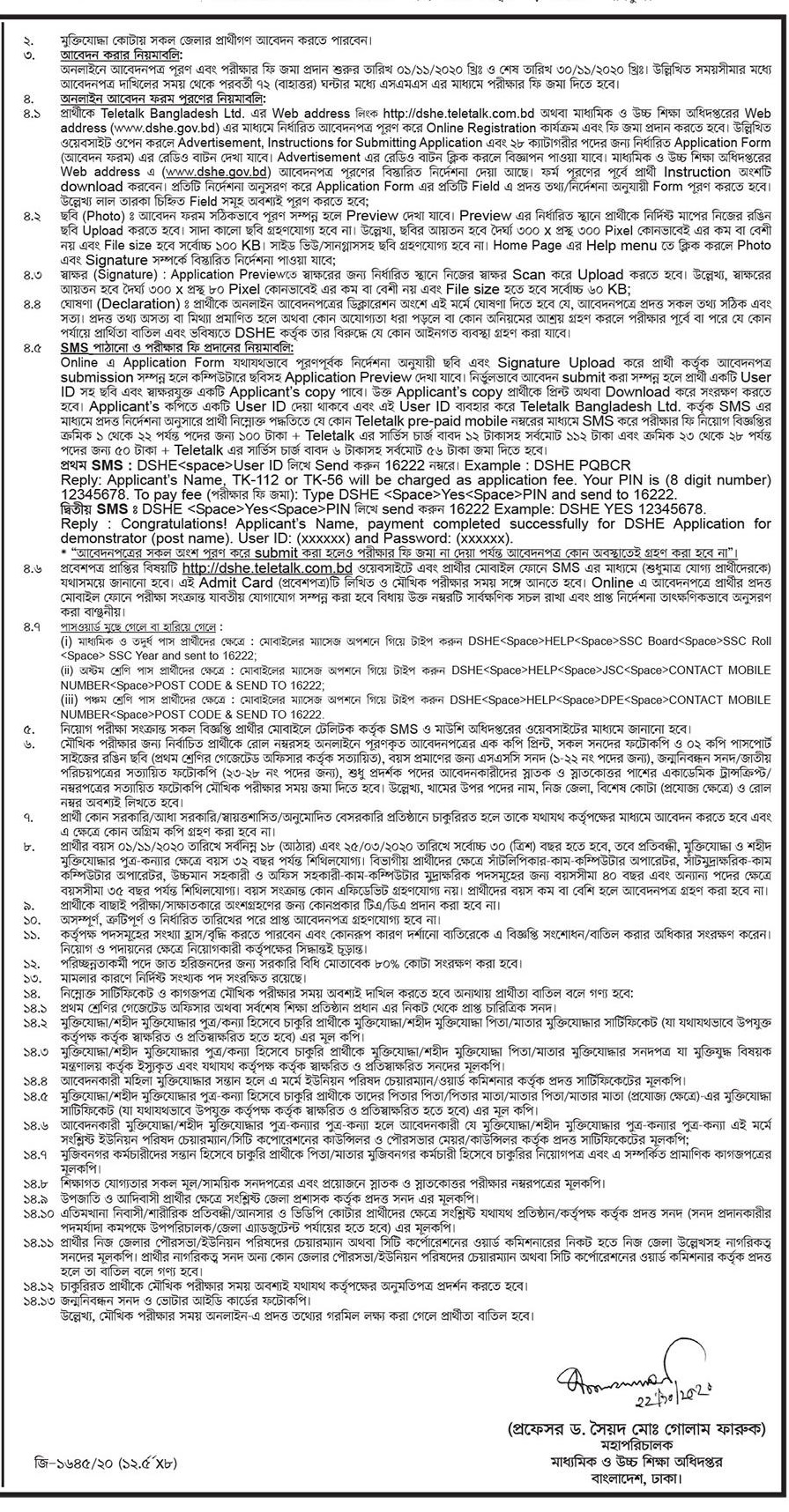 Secondary Higher Education Directorate DSHE Job Circular 2020