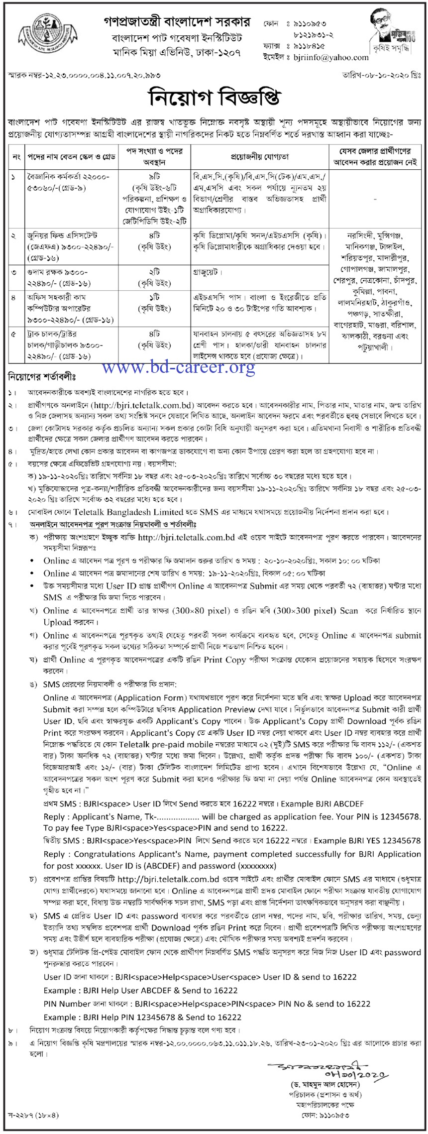 BJRI Teletalk 2020 - bjri.teletalk.com.bd