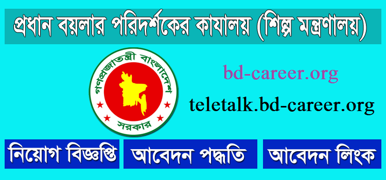 BOILER Job Circular 2020 - www.boiler.gov.bd