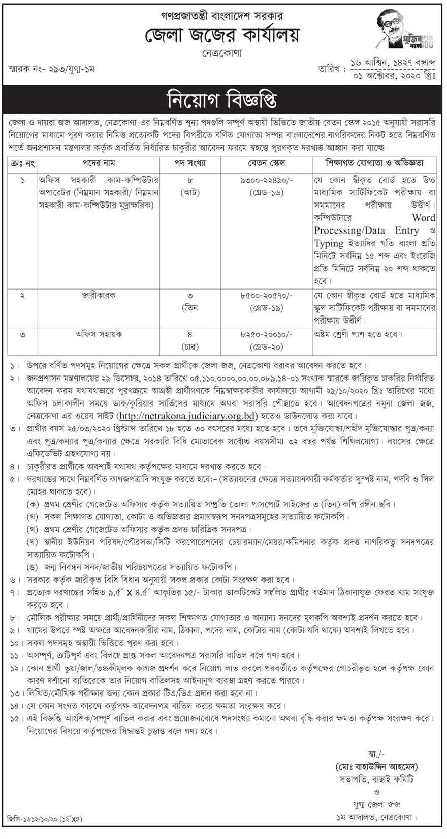 District Judges Office Job Circular