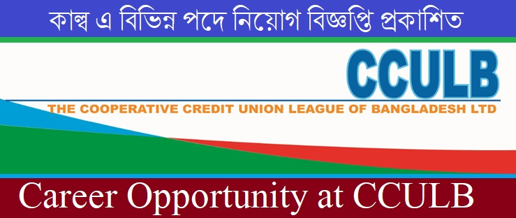 Credit Union League CCULB Job Circular 2020