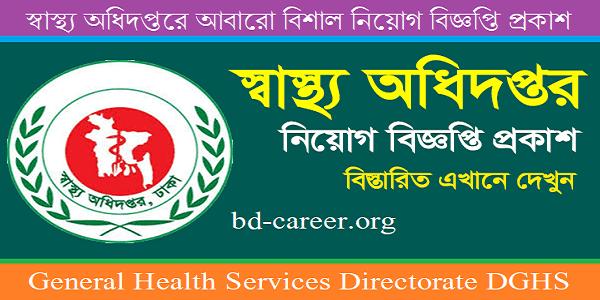 Directorate General of Health Services DGHS Job Circular 2020 - dghs gov bd