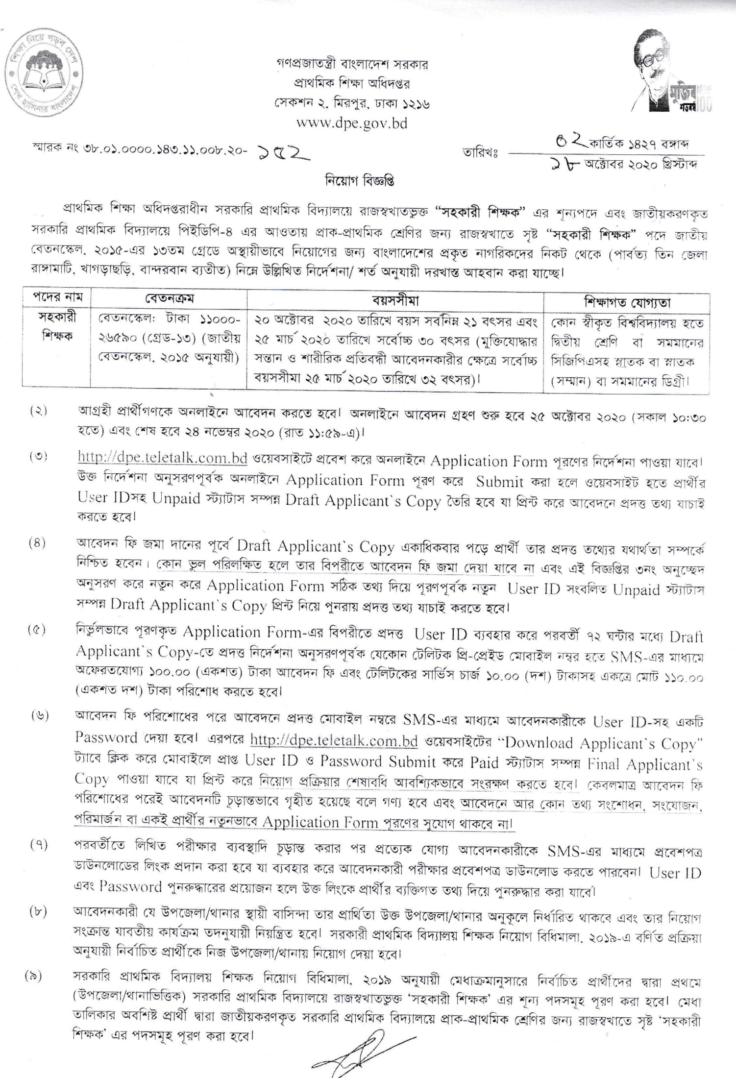 Primary Assistant Teacher DPE Job Circular 2020