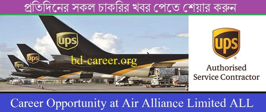 Air Alliance Limited Job Circular 2020