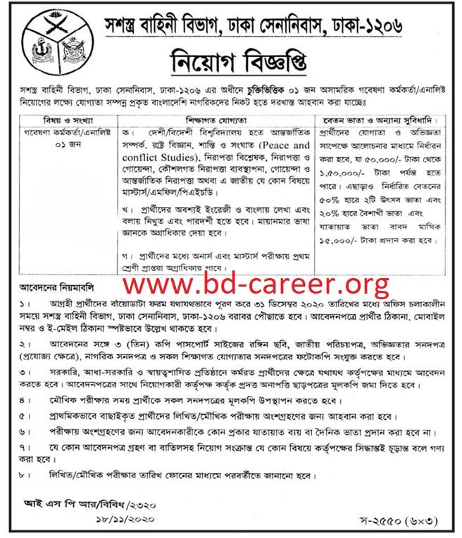 Armed-Forces-Division-Job-Circular-2020
