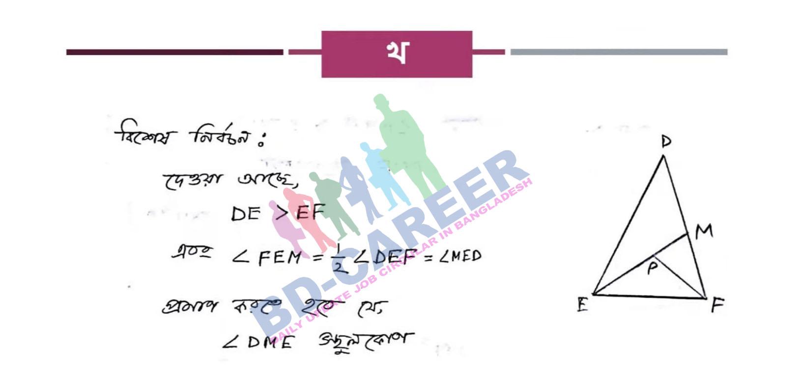 assigment-4th-class-9-math-answer-2020-08