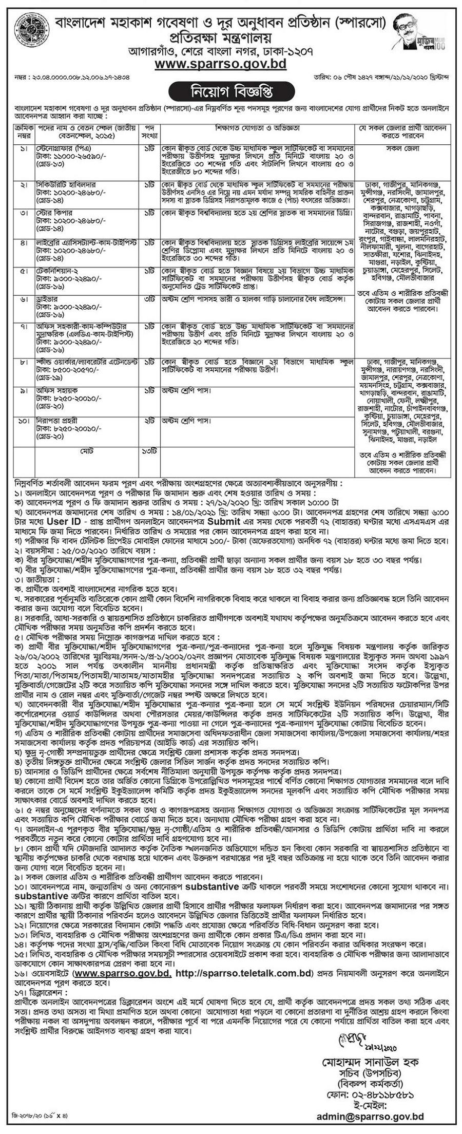 bangladesh-space-research-and-remote-sensing-organization-sparrso-job-circular-2020